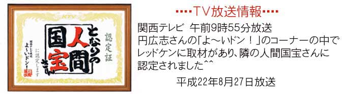 レッドケンTV取材