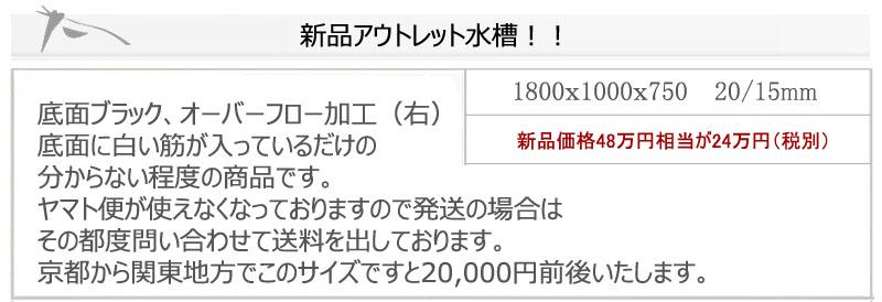 1800x1000x750