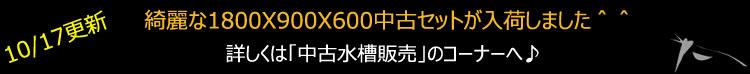 中古1800x900x600