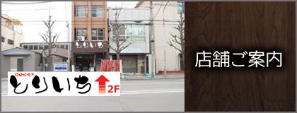 とりいち京都一号店 店舗